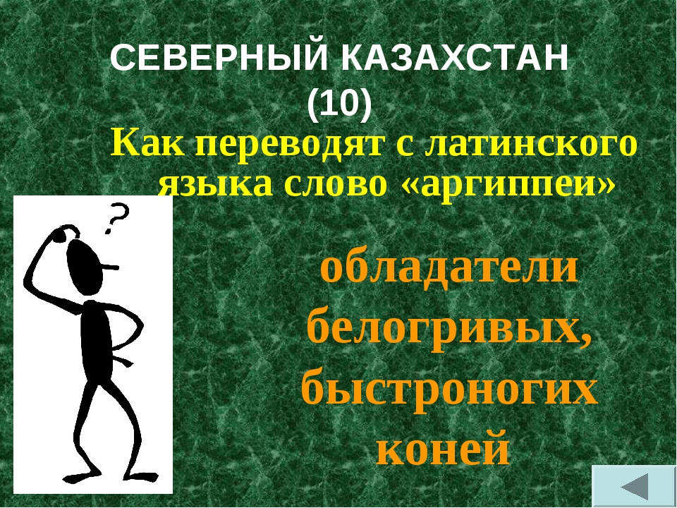 СЕВЕРНЫЙ КАЗАХСТАН (10) Как переводят с латинского языка слово «аргиппеи» обл...