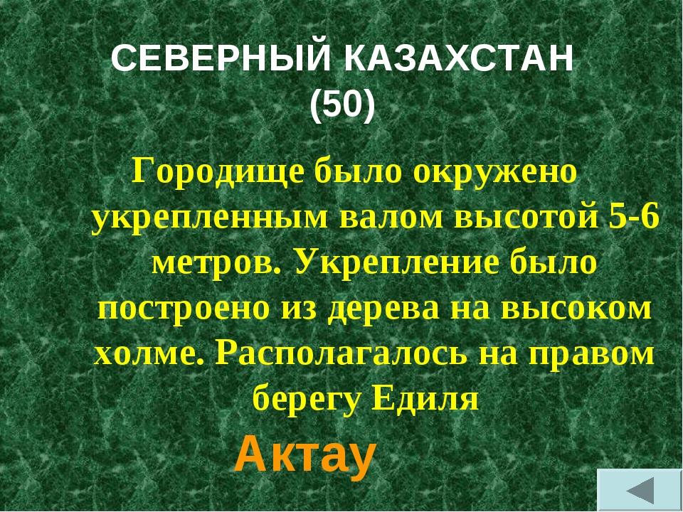 СЕВЕРНЫЙ КАЗАХСТАН (50) Городище было окружено укрепленным валом высотой 5-6...