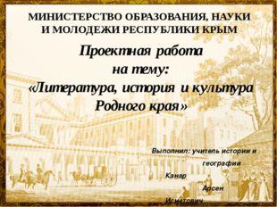 МИНИСТЕРСТВО ОБРАЗОВАНИЯ, НАУКИ И МОЛОДЕЖИ РЕСПУБЛИКИ КРЫМ Проектная работа н