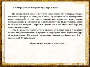 2. Литература по истории и культуре Крыма На сегодняшний день существует оче