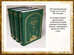 «История Крымских татар: в 4-х томах» В.Е. Возгрин В четырехтомнике представл