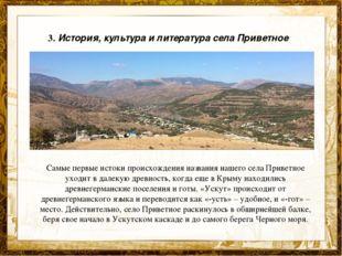 3. История, культура и литература села Приветное Самые первые истоки происхож