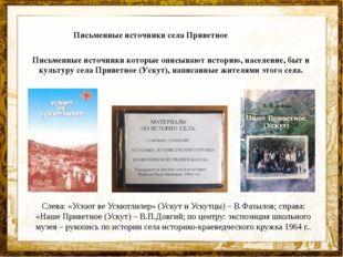 Письменные источники села Приветное Письменные источники которые описывают ис