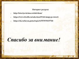 Интернет ресурсы http://istoriya-krima.ru/info/item/ https://www.livelib.ru/s