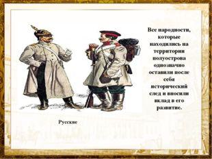 Русские Все народности, которые находились на территории полуострова однознач