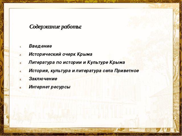 Название презентации Введение Исторический очерк Крыма Литература по истории...