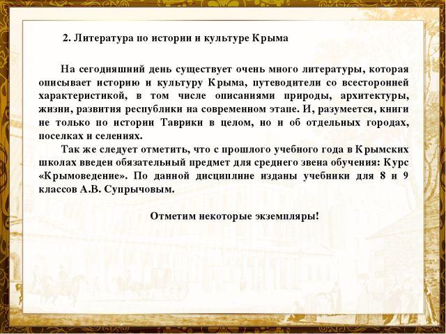 2. Литература по истории и культуре Крыма На сегодняшний день существует оче...