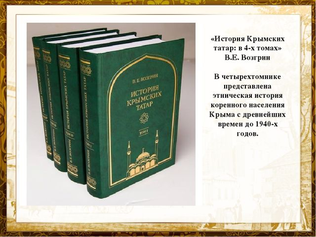 «История Крымских татар: в 4-х томах» В.Е. Возгрин В четырехтомнике представл...