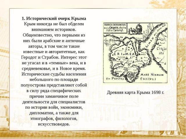 Текст 1. Исторический очерк Крыма Крым никогда не был обделен вниманием исто...