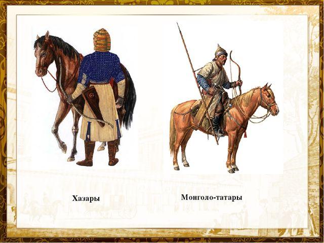 Хазары Монголо-татары