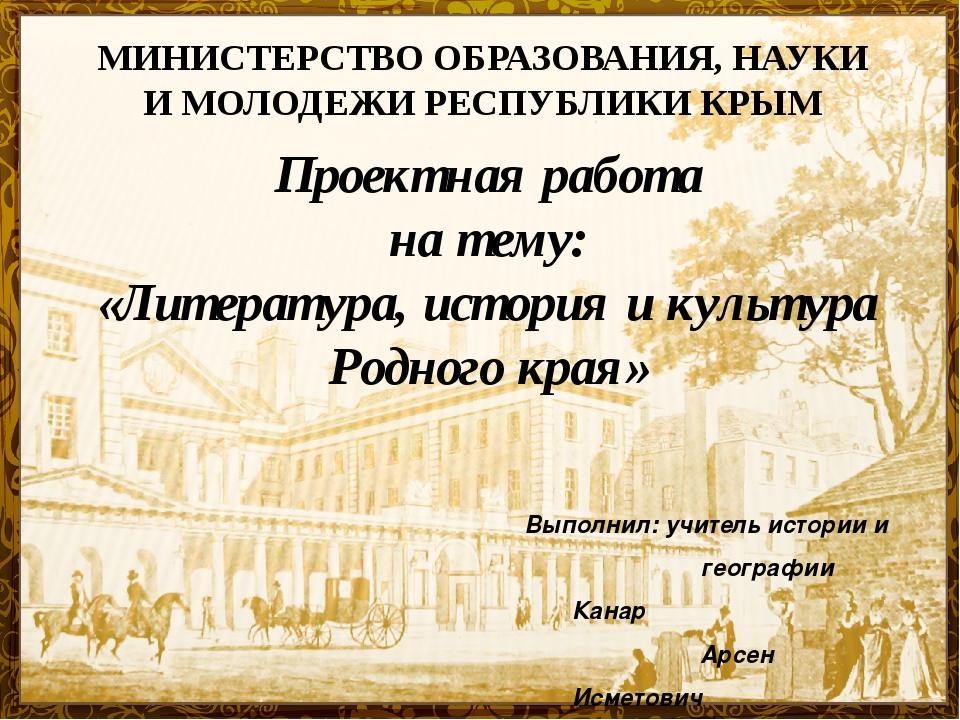 МИНИСТЕРСТВО ОБРАЗОВАНИЯ, НАУКИ И МОЛОДЕЖИ РЕСПУБЛИКИ КРЫМ Проектная работа н...