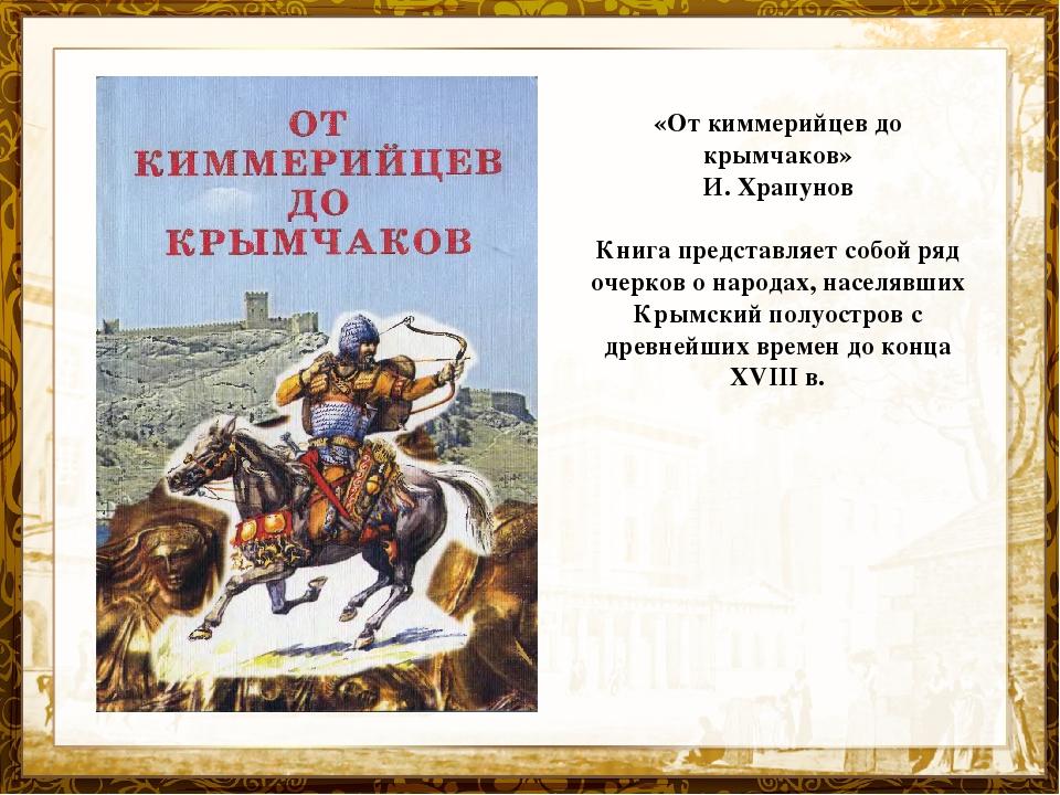 «От киммерийцев до крымчаков» И. Храпунов Книга представляет собой ряд очерко...