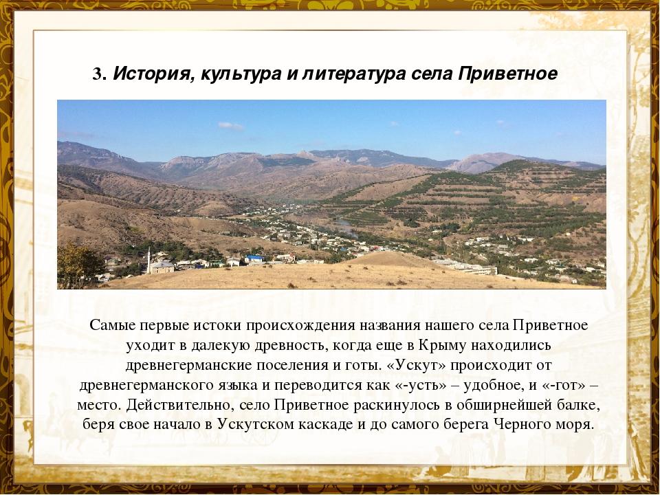 3. История, культура и литература села Приветное Самые первые истоки происхож...