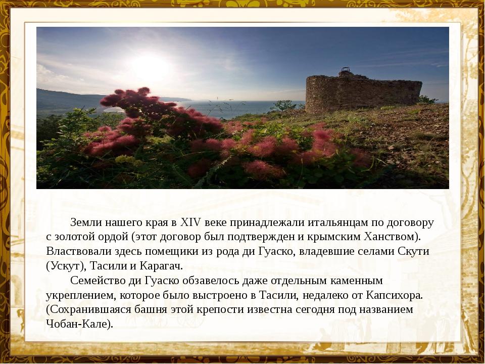 Земли нашего края в XIV веке принадлежали итальянцам по договору с золотой о...
