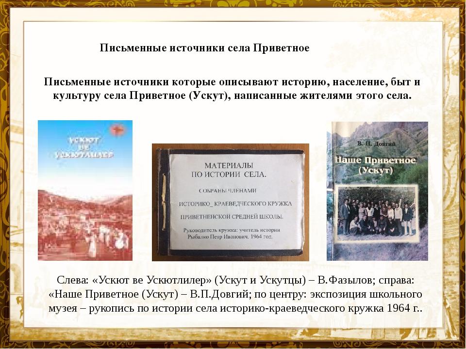 Письменные источники села Приветное Письменные источники которые описывают ис...