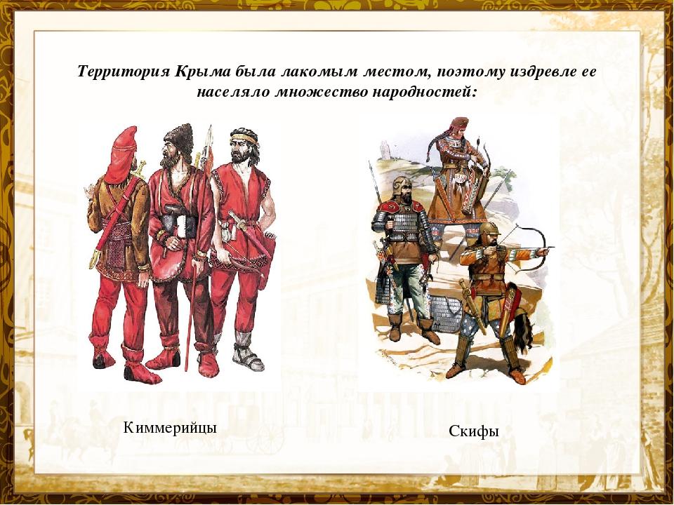 Территория Крыма была лакомым местом, поэтому издревле ее населяло множество...