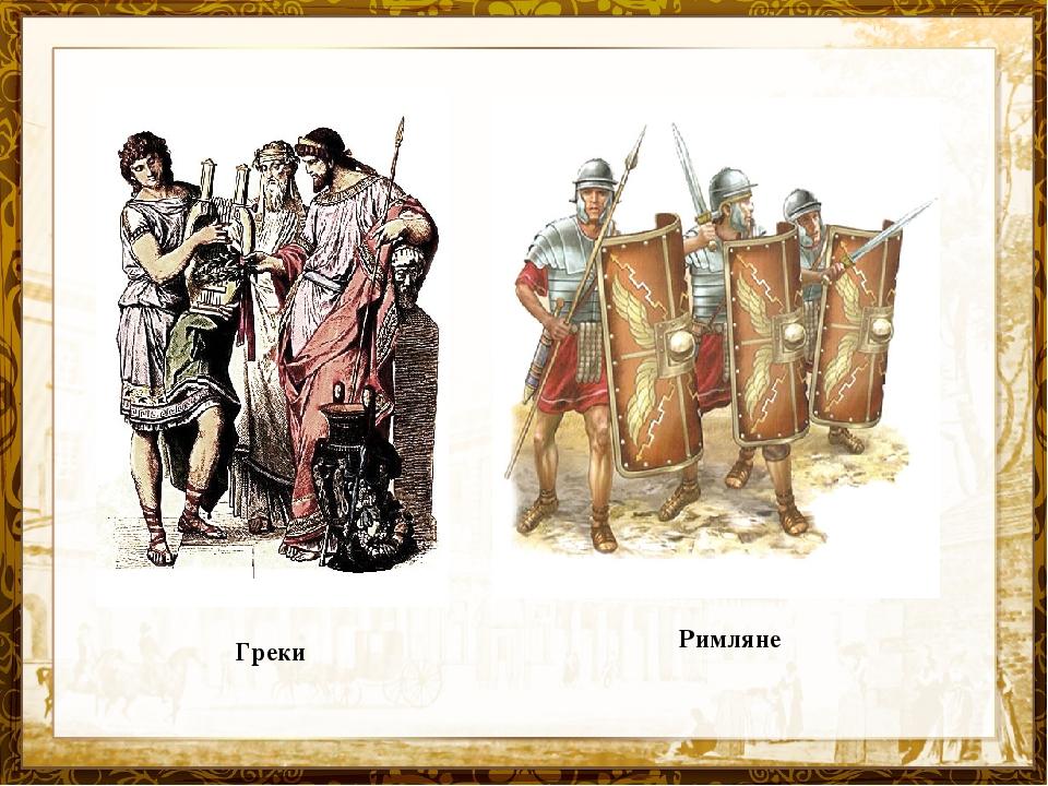 Греки Римляне