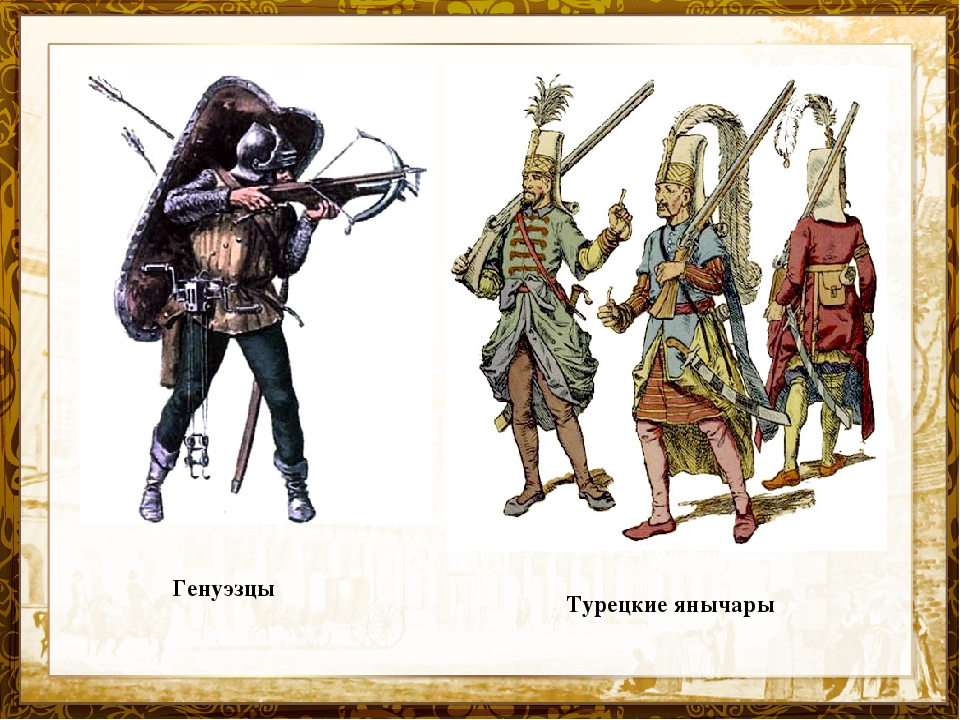Генуэзцы Турецкие янычары