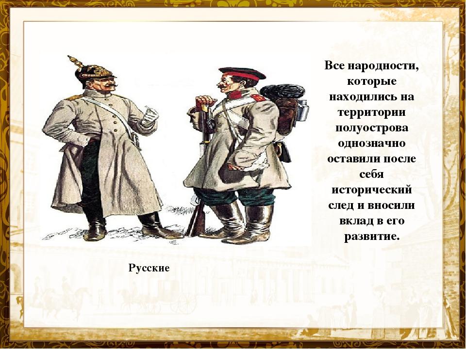 Русские Все народности, которые находились на территории полуострова однознач...
