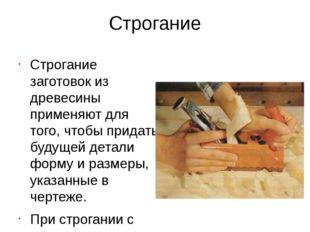 Строгание Строгание заготовок из древесины применяют для того, чтобы придать