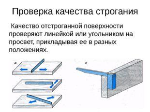 Проверка качества строгания Качество отстроганной поверхности проверяют линей