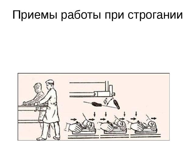 Приемы работы при строгании