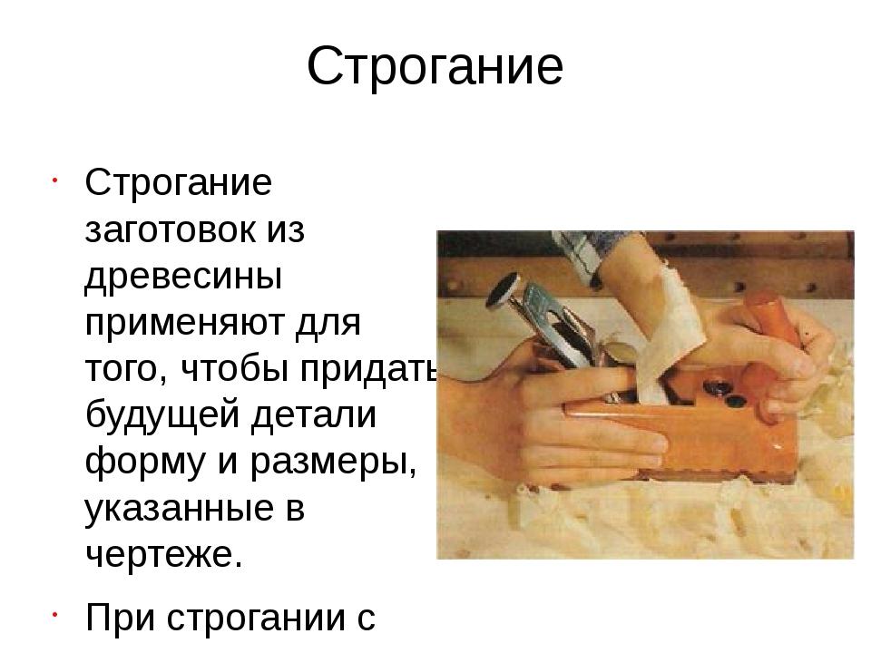 Строгание Строгание заготовок из древесины применяют для того, чтобы придать...