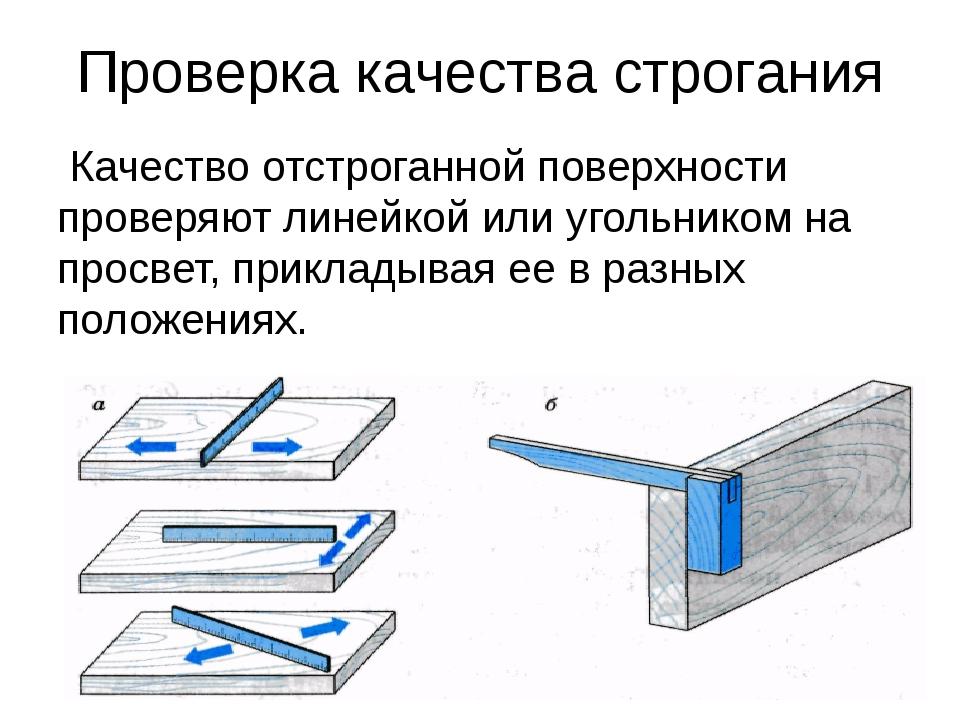 Проверка качества строгания Качество отстроганной поверхности проверяют линей...