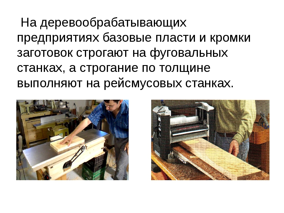 На деревообрабатывающих предприятиях базовые пласти и кромки заготовок строг...