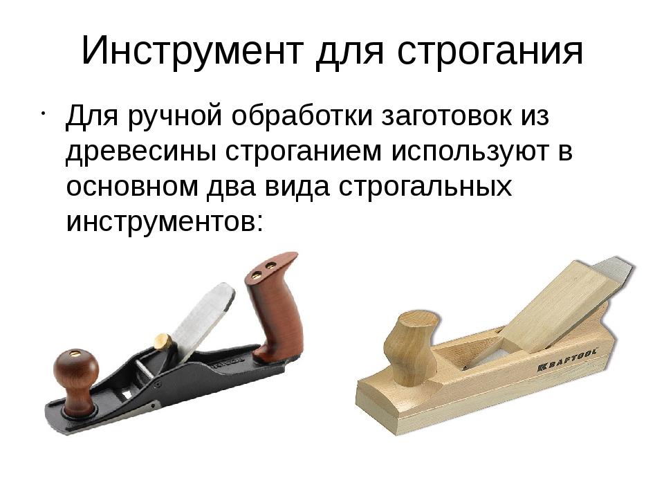 Инструмент для строгания Для ручной обработки заготовок из древесины строгани...