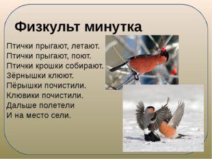 Птички прыгают, летают. Птички прыгают, поют. Птички крошки собирают. Зёрныш