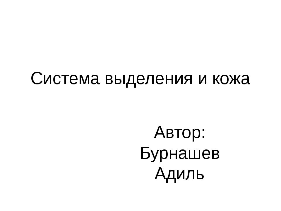 Система выделения и кожа Автор: Бурнашев Адиль