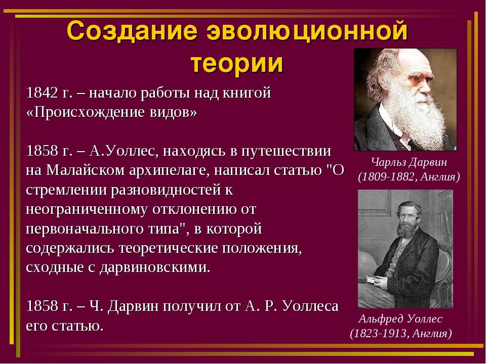 Эволюционная теория ч дарвина 1842 г - начало работы над книгой происхожде