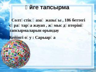 Үйге тапсырма Солтүстік Қазақ жазығы , 186 беттегі сұрақтарға жауап , жұмыс д