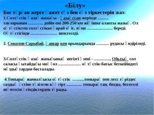 «Білу» Бос тұрған жерге қажет сөз бен сөз тіркестерін жаз: 1.Солтүстік Қазақ
