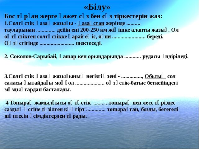 «Білу» Бос тұрған жерге қажет сөз бен сөз тіркестерін жаз: 1.Солтүстік Қазақ...