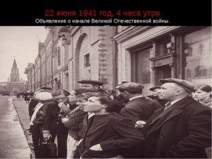 22 июня 1941 год, 4 часа утра Объявление оначале Великой Отечественной войны