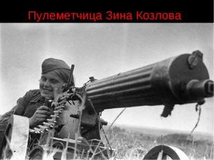 Пулеметчица Зина Козлова