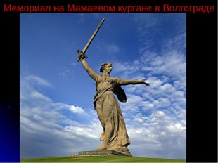 Мемориал на Мамаевом кургане в Волгограде