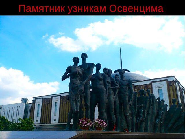 Памятник узникам Освенцима