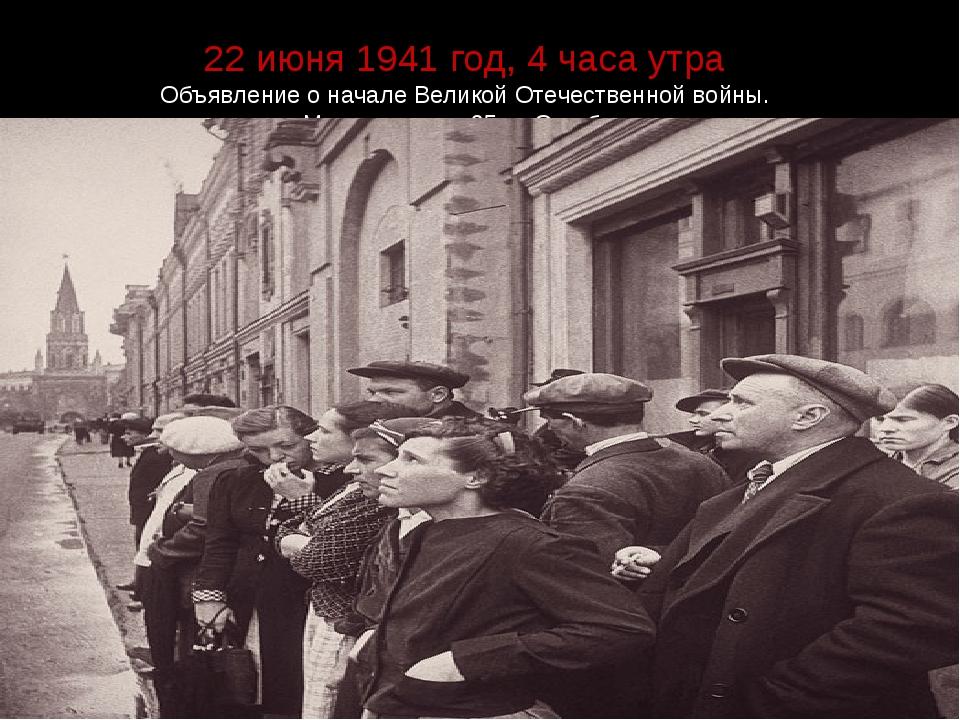 22 июня 1941 год, 4 часа утра Объявление оначале Великой Отечественной войны...