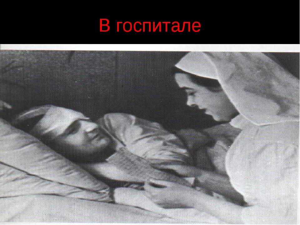 В госпитале