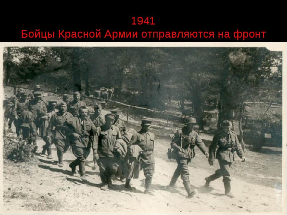 1941 Бойцы Красной Армии отправляются на фронт