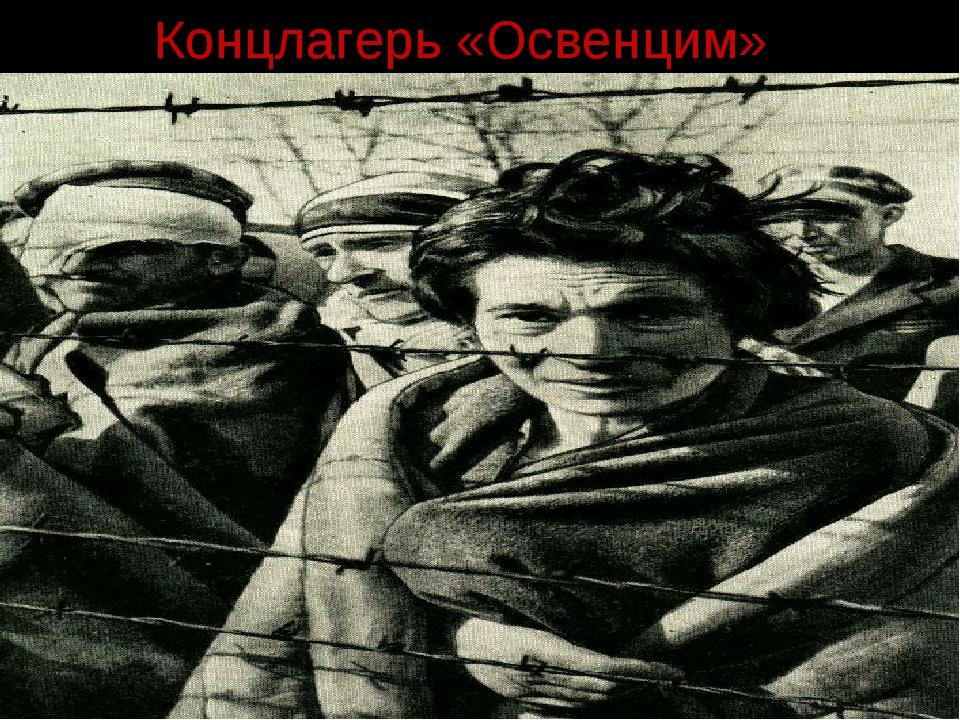 Концлагерь «Освенцим»