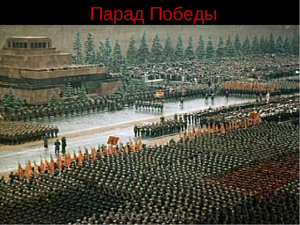 Парад Победы