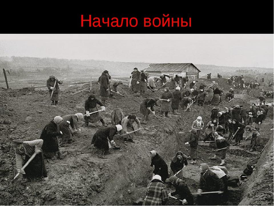 Начало войны