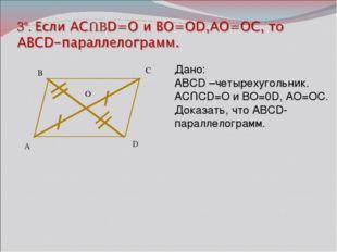 А B C D Дано: ABCD –четырехугольник. ACՈCD=O и BO=0D, AO=OC. Доказать, что AB