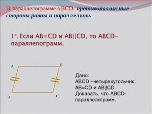 А B C D Дано: ABCD –четырехугольник. AB=CD и AB||CD. Доказать, что ABCD-парал