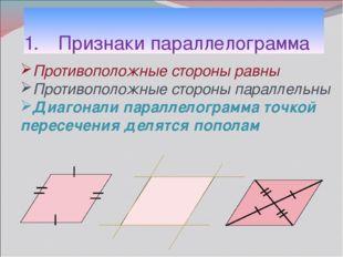 Признаки параллелограмма Противоположные стороны равны Противоположные сторон