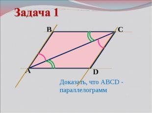 D С В А Доказать, что ABCD - параллелограмм